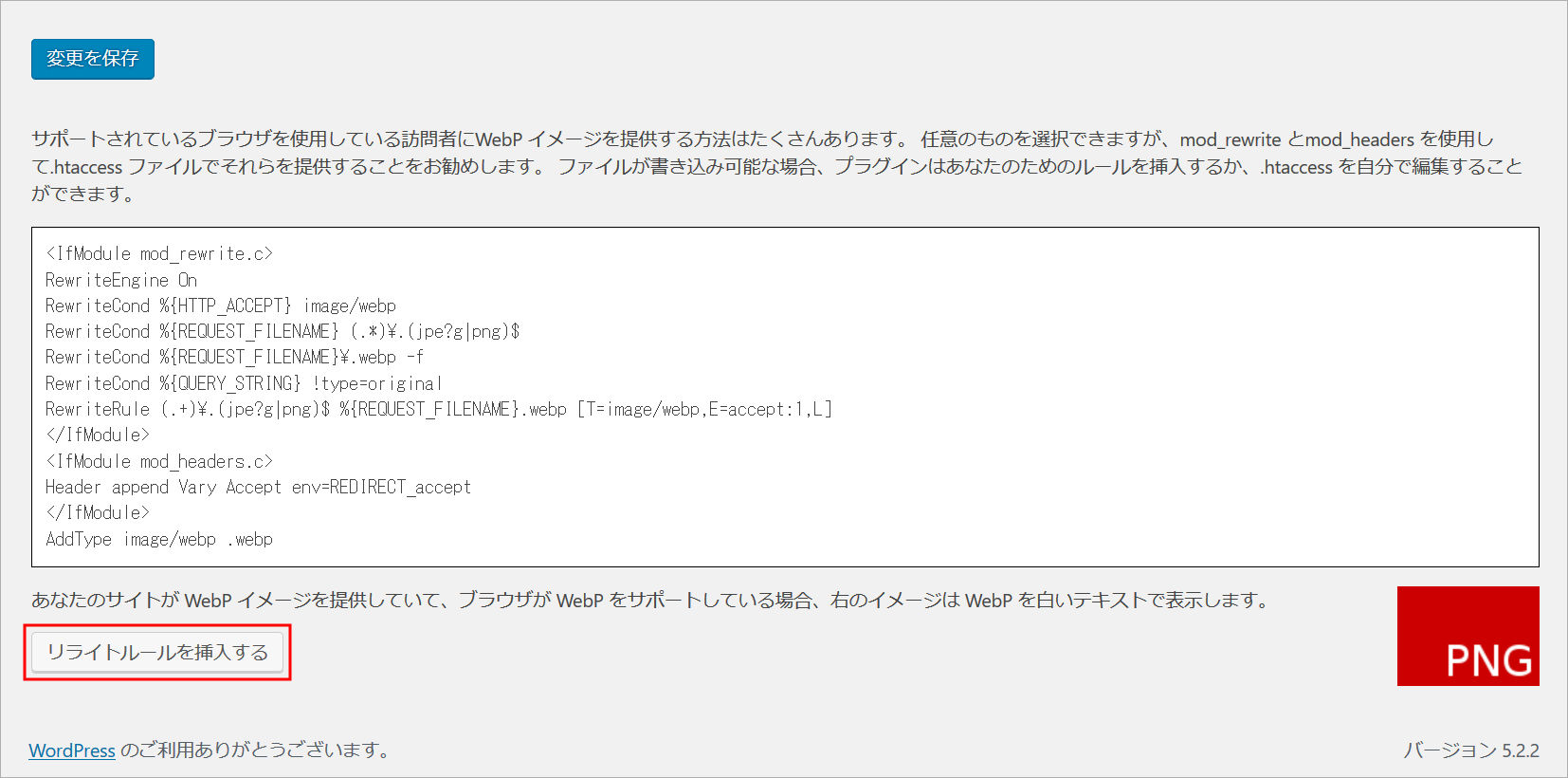 WPプラグイン「EWWW Image Optimizer」.htaccessへインサート