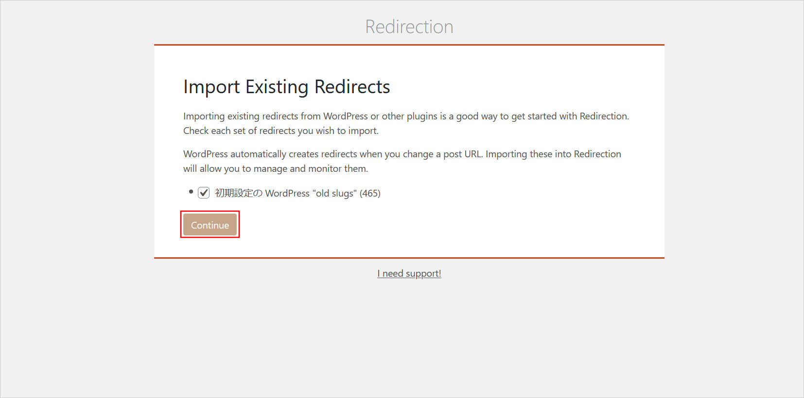RedirectionのImport Existing Redirects